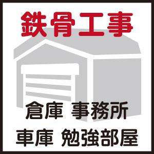 鉄骨工事:倉庫 事務所 車庫 勉強部屋