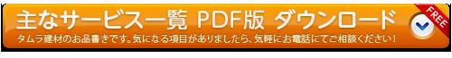 主なサービス一覧 PDF版 ダウンロード